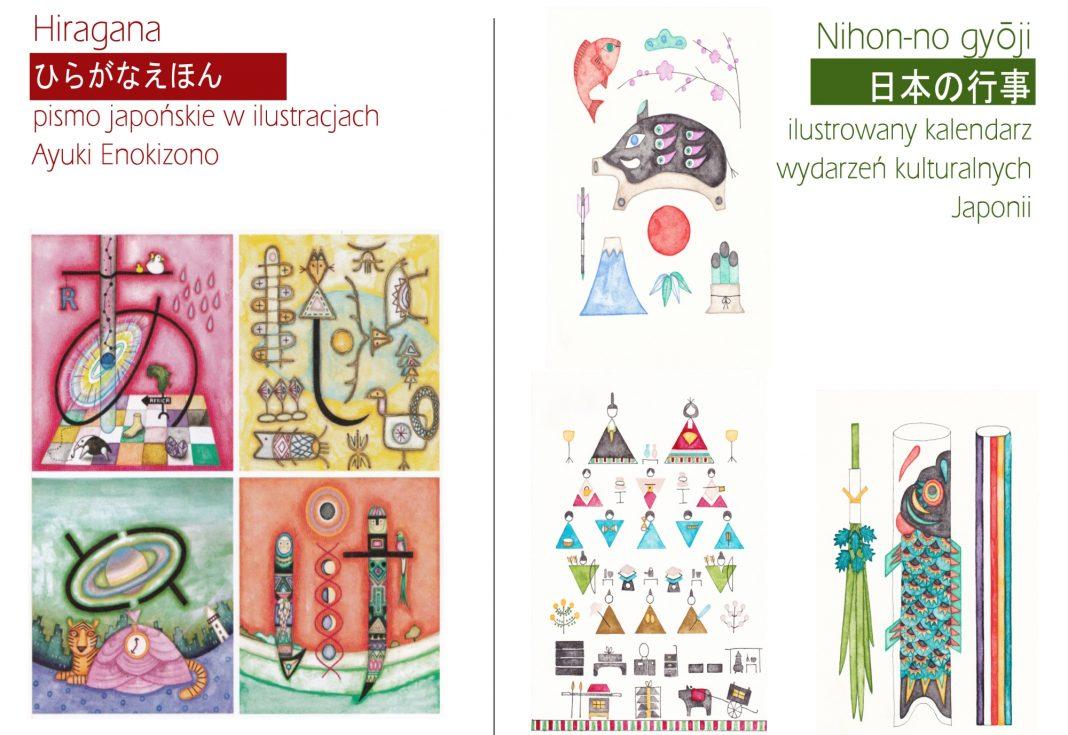 wystawy prac Ayuki Enokizono
